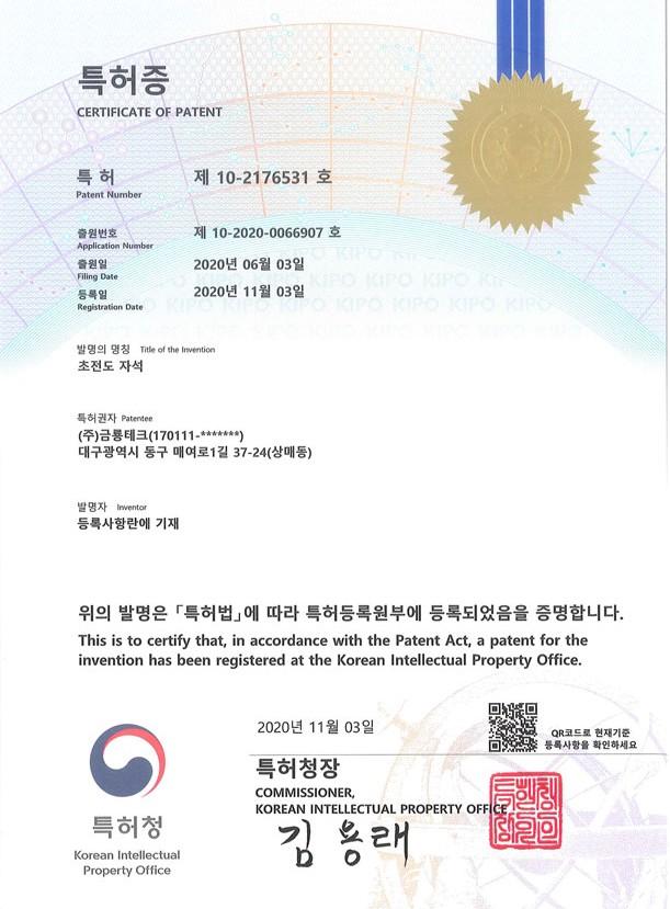 특허 제 10-2176531호