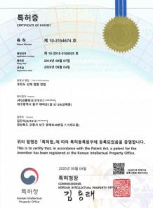 특허 제 10-2154674호